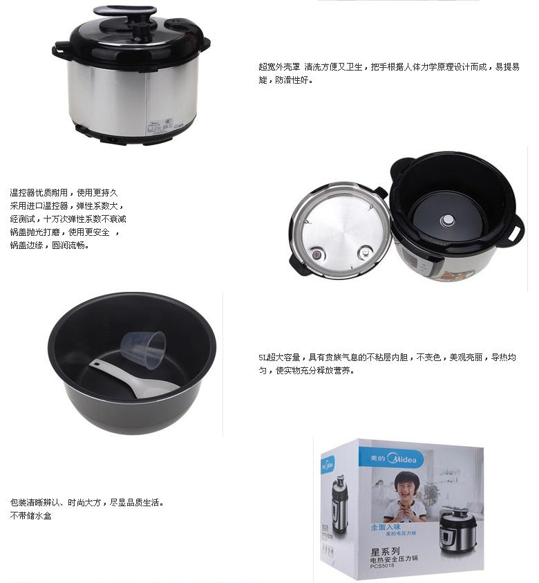 美的电压力锅故障--不加热
