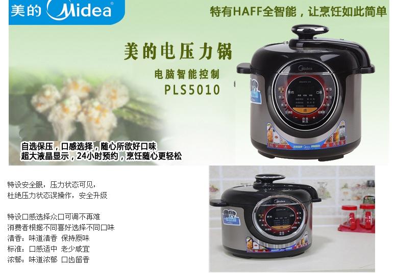 pls5010 电压力锅