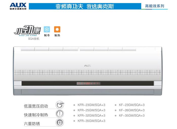 奥克斯(aux) 1.5p 冷暖挂机 kfr-32gw