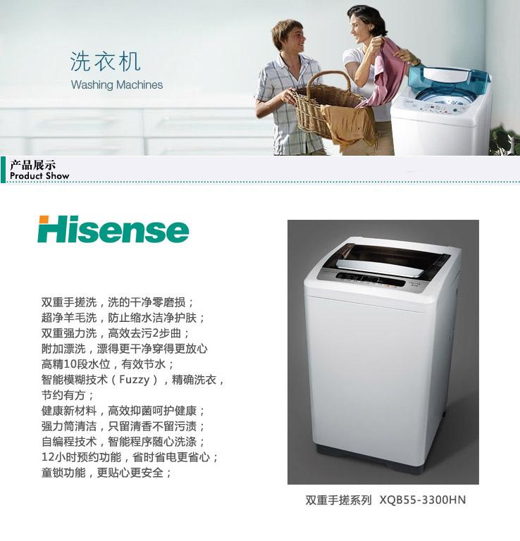 波轮洗衣机 xqb55-3300hn
